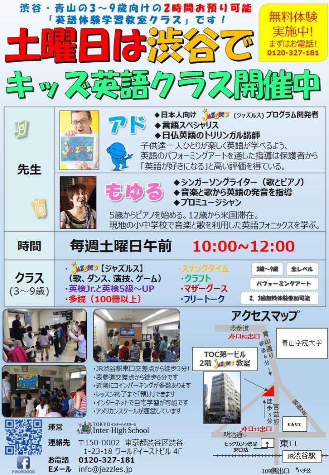 Jazzles 土曜日クラス 渋谷~青山1